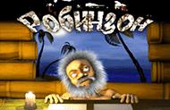 Игровой автомат Робинзон